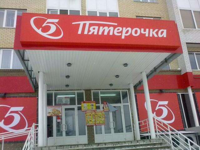 """""""Российская"""" Сеть магазинов пятерочка кто владелец"""