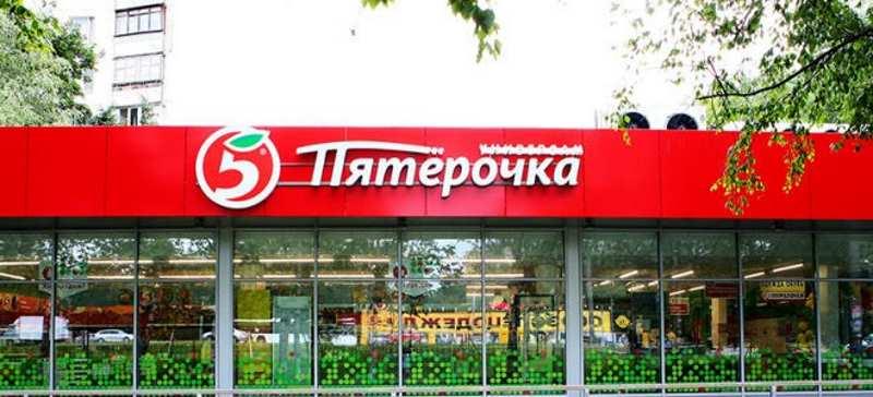супермаркет пяторочка