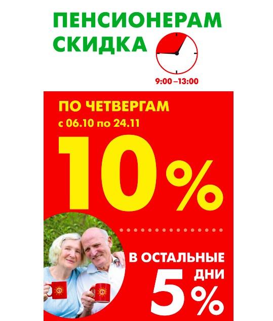 акции для пожилых людей