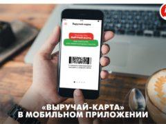 Инструкция по установке мобильного приложения «Пятерочка»