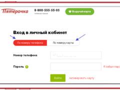 www.5ka.ru card личный кабинет вход по номеру  карты быстро и легко