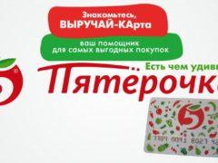 Сайт www 5ка ru card активировать карту через интернет
