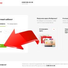 Вход в личный кабинет пятёрочка 5ka.ru по номеру телефона